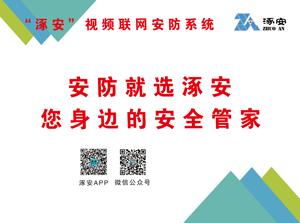 乐虎国际app官网视频联网安防系统